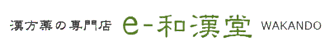 漢方薬の専門店 e-和漢堂